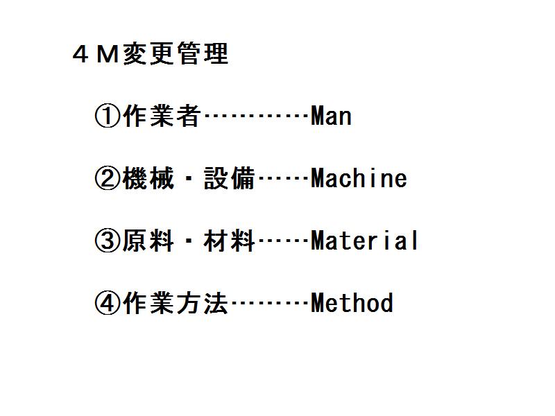 4M変更管理 - エクセルQC館